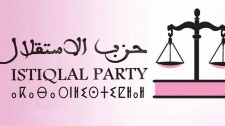 حزب الإستقلال ينال رئاسة مجلس جهة الداخلة وادي الذهب