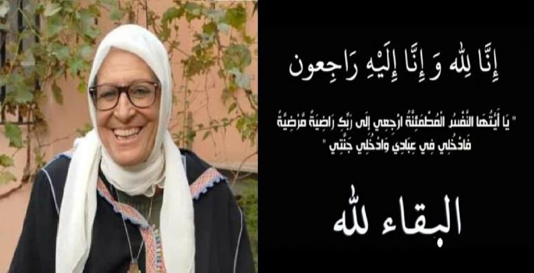 وفاة الممثلة المغربية زهور المعمري عن سن يناهز 78 عاما