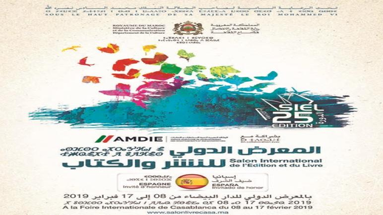 رئيس الحكومة يفتتح فعاليات الدورة 25 للمعرض الدولي للنشر والكتاب بالدار البيضاء