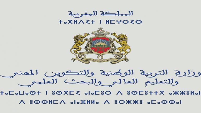 وزارة التربية الوطنية تعلن عن تاريخ الإعلان عن نتائج البكالوريا
