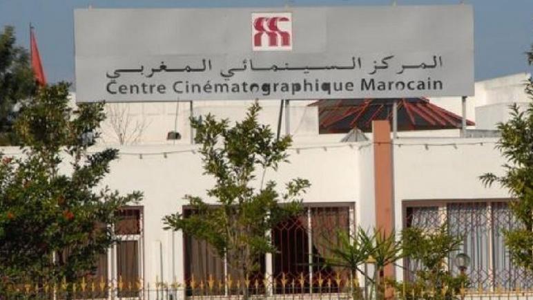 المركز السينمائي المغربي يمدد آجال إيداع طلبات دعم الإنتاج برسم الدورة الثانية من سنة 2020