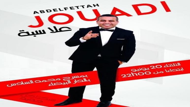 """جوادي يقدم عرضه """"علا سبة"""" بالدار البيضاء"""