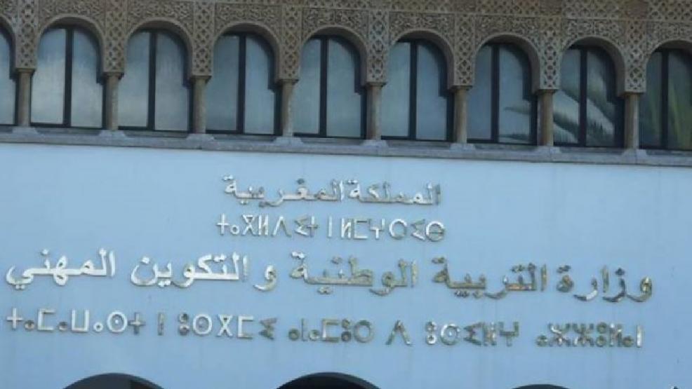 """وزارة التربية الوطنية تنفي الأخبار الزائفة المتداولة حول إقرار سنة دراسية بيضاء بسبب فيروس """"كورونا"""""""
