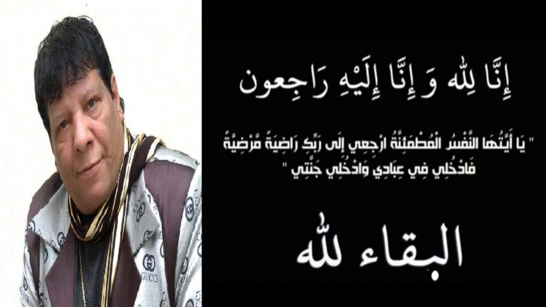 المغني المصري شعبان عبد الرحيم في ذمة الله