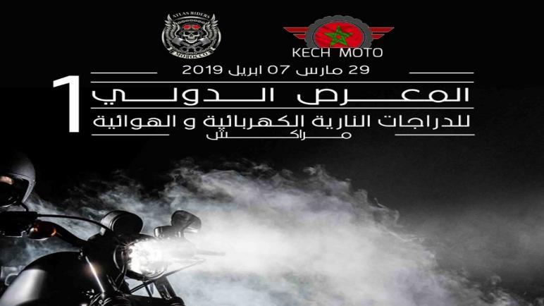 المعرض الدولي للدراجات النارية، الكهربائية والهوائية فرصة للإطلاع على آخر المستجدات المبتكرة في القطاع