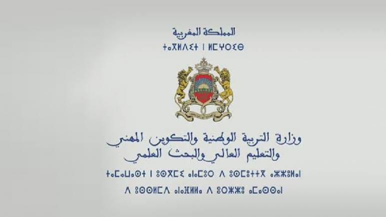 """وزارة التربية الوطنية تعلن انطلاق عملية """"التعليم عن بعد"""""""