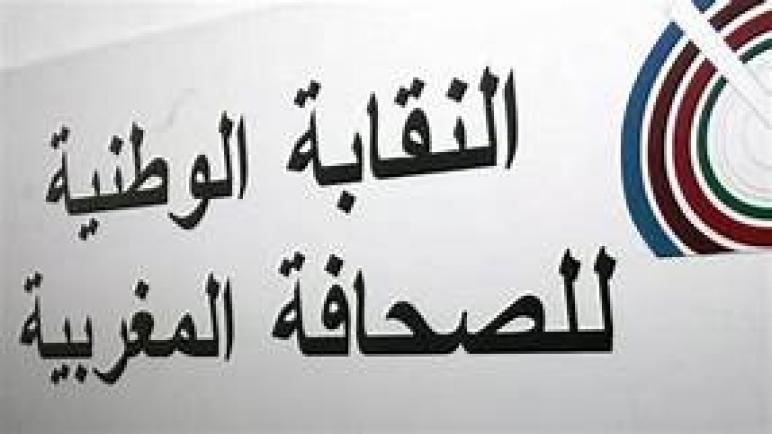 """نقابة الصحفيين تدين حملة التشهير التي تعرض لها بعض صحفيي جريدة """"الأحداث المغربية"""""""