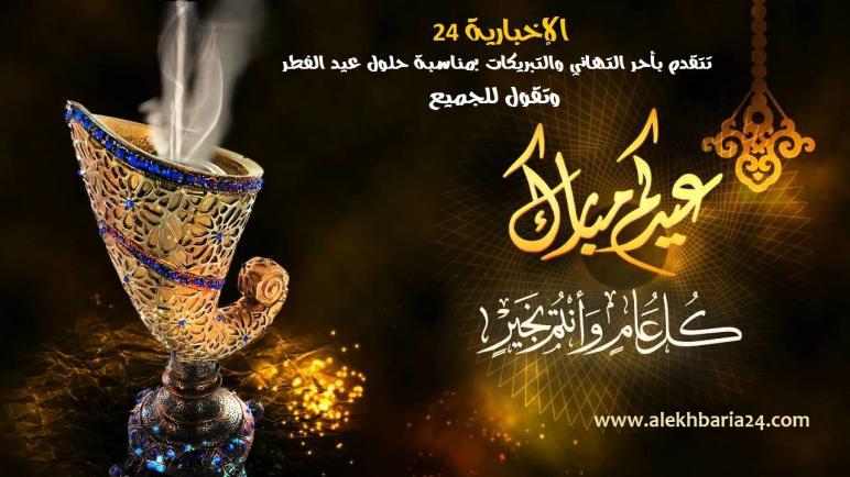 أول أيام عيد الفطر المبارك بالمغرب سيكون يوم غد الأحد