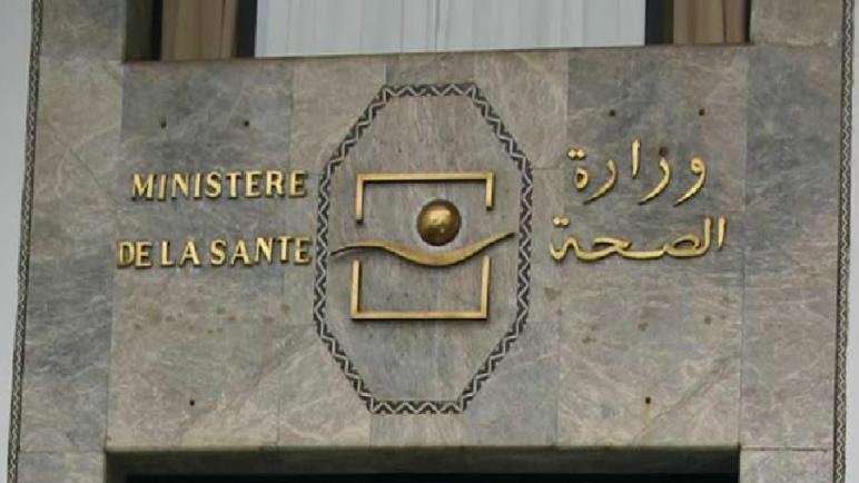 """وزارة الصحة تعلنتسجيل ثاني حالة إصابة مؤكدة بفيروس """"كورونا"""" بالمغرب"""