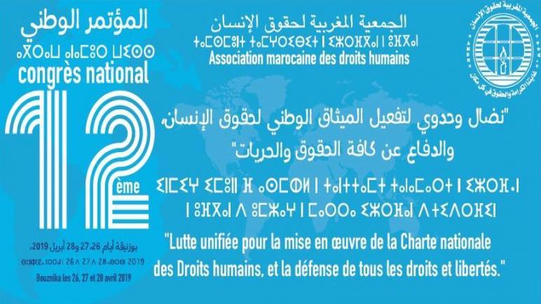 الجمعية المغربية لحقوق الإنسان تختتم أشغال مؤتمرها الوطني 12 ببوزنيقة
