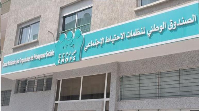 تعاضديات الصندوق الوطني لمنظمات الاحتياط الاجتماعي تعلق استقبال ملفات المرض مباشرة وتقتصر على التوصل بها عبر البريد فقط