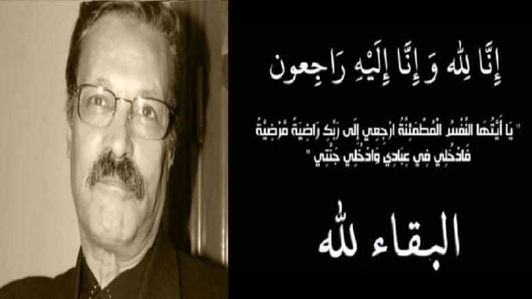 وفاة الفنان المغربي عبد العظيم الشناوي عن عمر يناهز 85 سنة