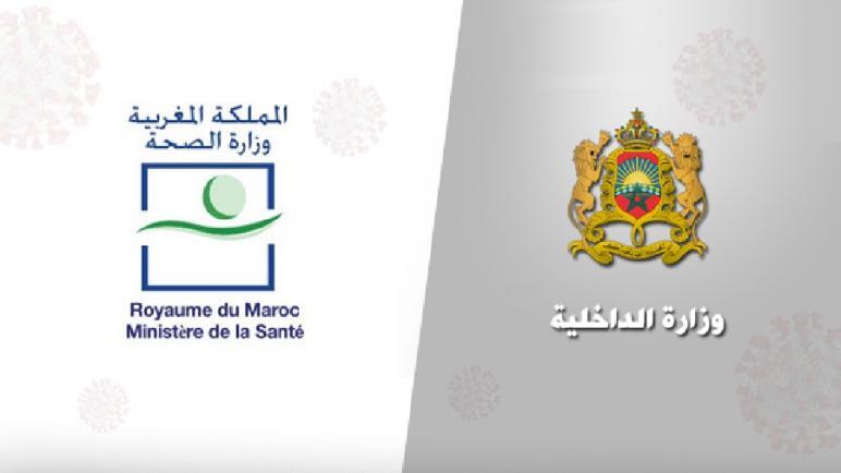 """السلطات المغربية تدعو المواطنين إلى تقييد والحد من تنقلاتهم والتزام """"العزلة الصحية"""" في المنازل"""