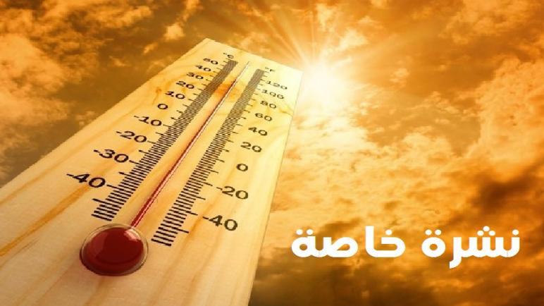 موجة حر ما بين 42 و 46 درجة من يوم الخميس إلى السبت المقبل