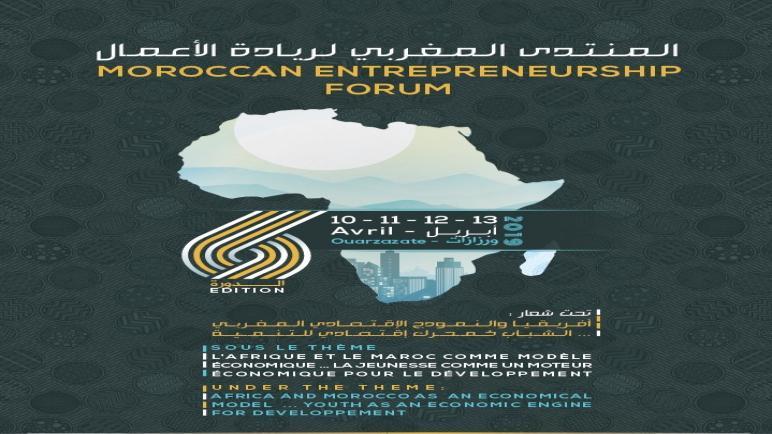 ورزازات تحتضن الدورة السادسة للمنتدى المغربي لريادة الأعمال