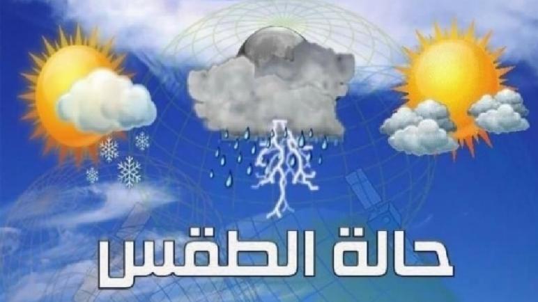 توقعات أحوال الطقس اليوم الإثنين… أجواء غائمة مع نزول أمطار ضعيفة