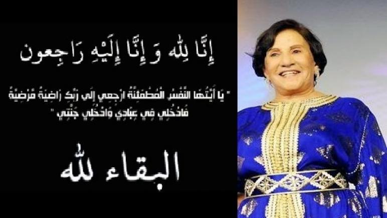 الساحة الفنية المغربية تودع أحد نجومها الكبار