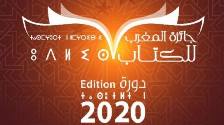 وزارة الثقافة تعلن عن فتح الترشيح للدورة 52 لجائزة المغرب للكتاب