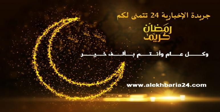 شهر رمضان مبارك وكل عام وأنتم بألف خير
