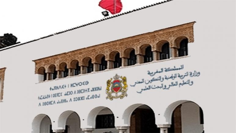 وزارة التربية الوطنية تقرر برمجة عطلة مدرسية من 27 أبريل إلى 3 ماي المقبل