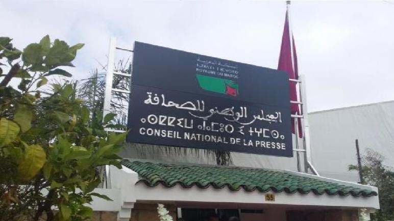 المجلس الوطني للصحافة يقدم دراسة إحصائية لواقع الصحفيين المغاربة