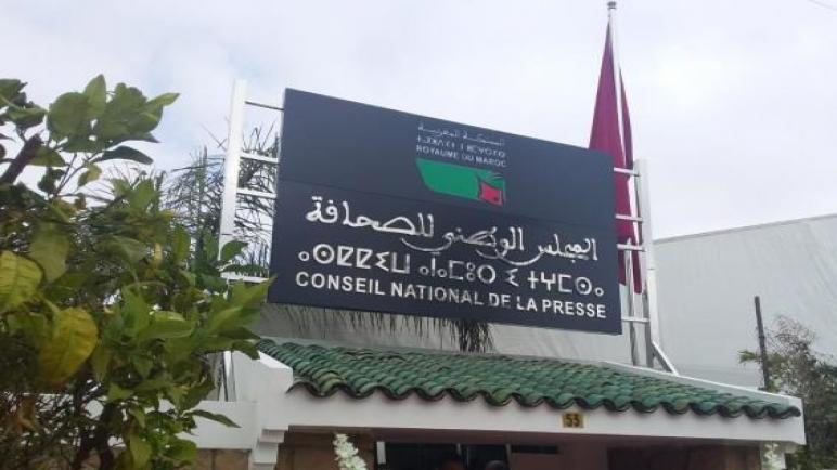 المجلس الوطني للصحافة يمدد آجال إيداع ملفات طلبات بطاقة الصحافة