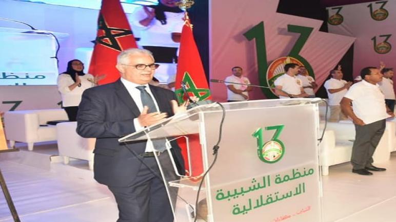 انطلاق أشغال المؤتمر 13 لمنظمة الشبيبة الإستقلالية ببوزنيقة