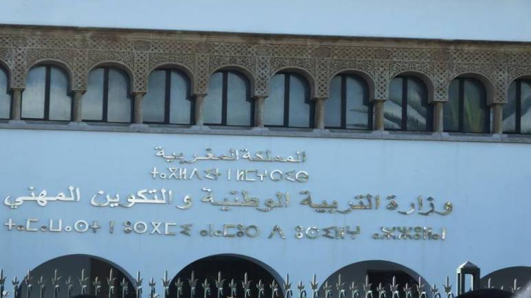 وزارة التربیة الوطنیة تعلق اجتماعها بالنقابات التعلیمیة