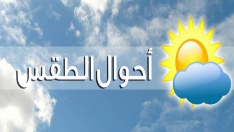 توقعات أحوال الطقس غدا الخميس … جو بارد مع نزول قطرات مطرية بعدد من المناطق