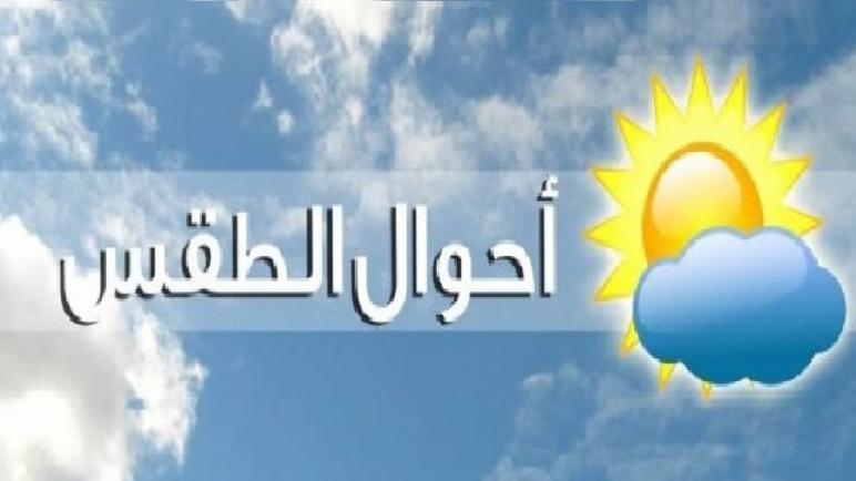 توقعات أحوال الطقس اليوم الجمعة… طقس حار بعدد من مناطق المملكة