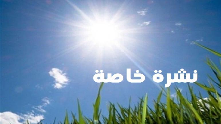 نشرة خاصة… طقس حار بعدد من مناطق المملكة ابتداء من اليوم الثلاثاء وإلى غاية يوم السبت