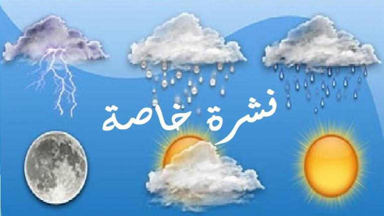 أمطار رعدية ورياح قوية وتساقطات ثلجية بعدد من مناطق المملكة