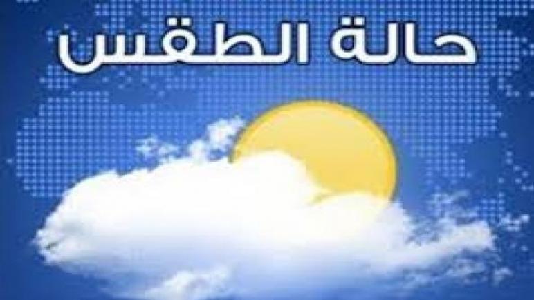 طقس اليوم الخميس… جو بارد وأمطار بعدة مناطق