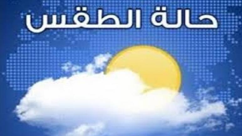 توقعات أحوال الطقس لنهار اليوم الأحد 23 فبراير