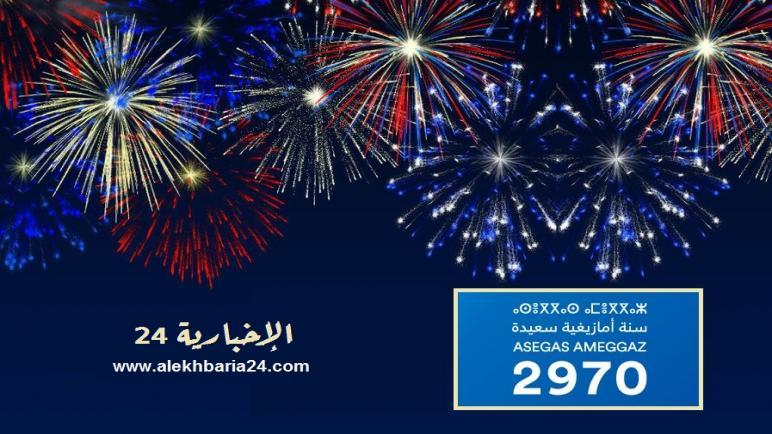 """الإخبارية 24 تتمنى لكم سنة أمازيغية سعيدة """"ﺍﺳﻜﺎﺱ ﻣﺒﺎﺭﻛﻲ"""""""