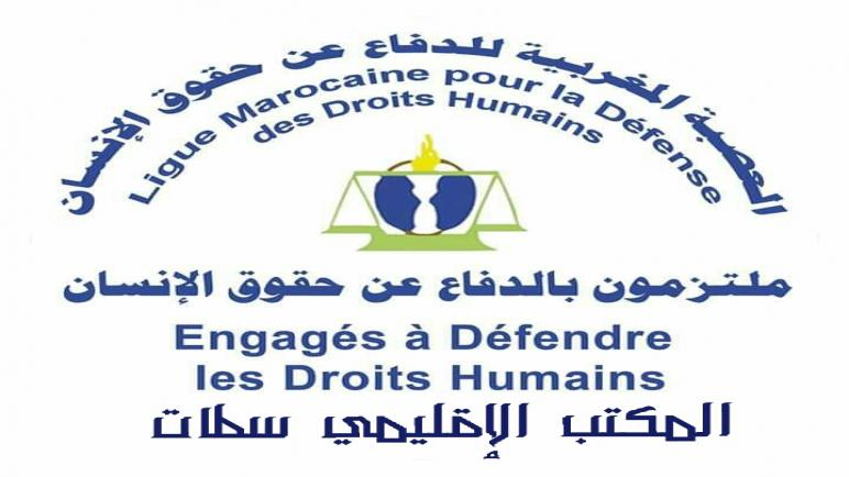 المكتب الإقليمي للعصبة المغربية للدفاع عن حقوق الإنسان بسطات يقدم مستجدات الساحة الحقوقية بالإقليم