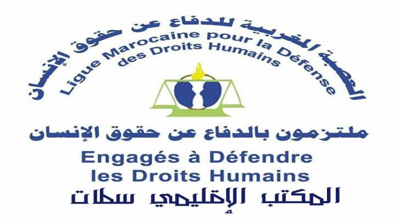 المكتب الإقليمي للعصبة بسطات يصدر تقريره السنوي بمناسبة الذكرى 71 للإعلان العالمي لحقوق الإنسان