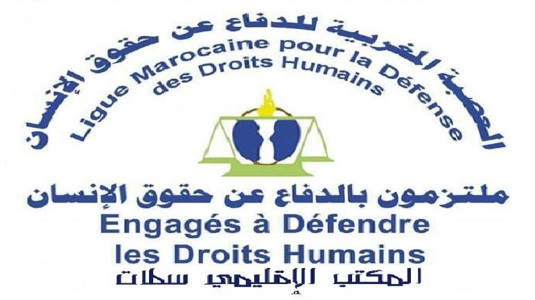العصبة المغربية للدفاع عن حقوق الإنسان بإقليم سطات تدعو إلى خلق تنمية مستدامة لمواجهة أثار الجفاف