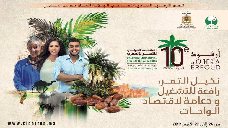 أرفود تستعد لإحتضان الدورة العاشرة للملتقى الدولي للتمر بالمغرب