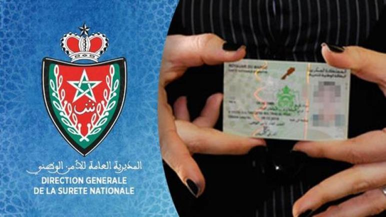 الجيل الجديد من البطاقة الوطنية للتعريف الالكترونية…خطوة أولى نحو الهوية الرقمية