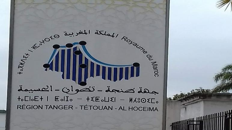 فتح باب الترشيح لمنصب رئيس مجلس جهة طنجة تطوان الحسيمة بعد استقالة العماري