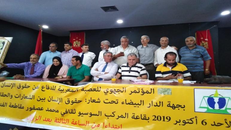 العصبة المغربية للدفاع عن حقوق الإنسان تعقد مؤتمرها الجهوي لجهة الدار البيضاء سطات