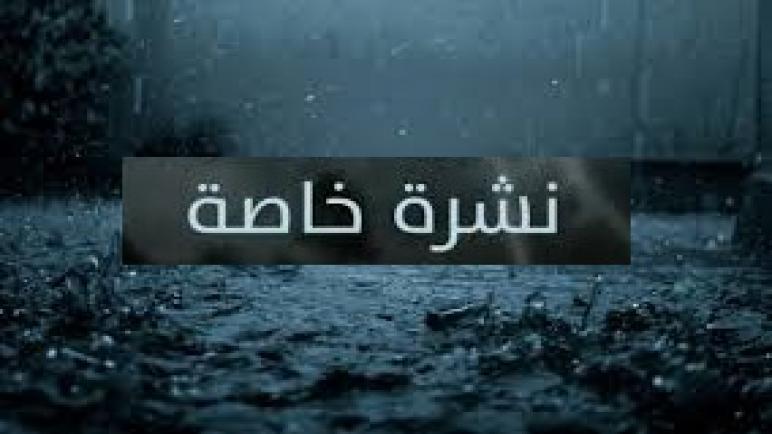 نشرة خاصة … زخات مطرية رعدية قوية بعدة مناطق