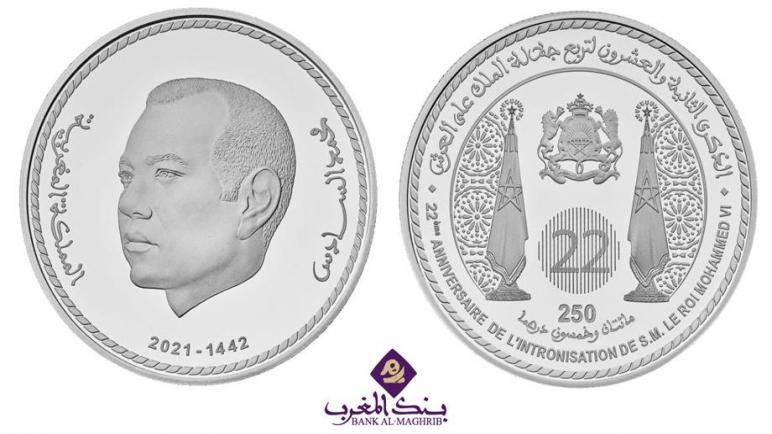بمناسبة الذكرى الـ 22 لعيد العرش بنك المغرب يصدر قطعة نقدية تذكارية من فئة 250 درهما