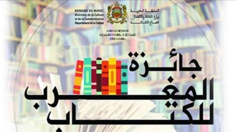 وزارة الثقافة تعلن عن فتح باب الترشيح للدورة 53 لجائزة المغرب للكتاب