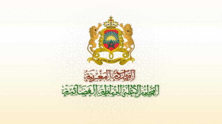 المجلس الأعلى للسلطة القضائية يعلن تاريخ إيداع الترشيحات لإنتخابات ممثلي المجلس