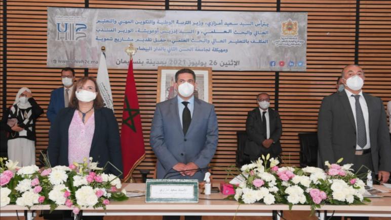 أمزازي وإدريس أعويشة يترأسان حفل تقديم مشاريع تنموية ومهيكلة لجامعة الحسن الثاني بالدار البيضاء