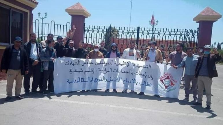 شيشاوة… وقفة إحتجاجية لموظفي الجماعات الترابية غير مدمجين بالسلم العاشر