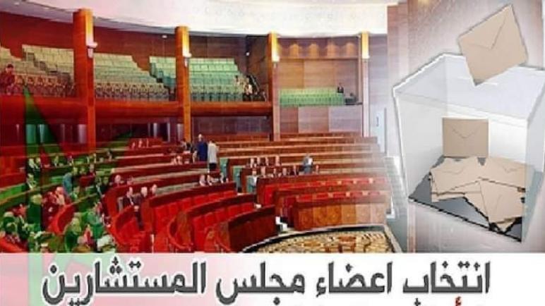 نتائج إنتخابات مجلس المستشارين عن الجماعات الترابية بإقليم شيشاوة