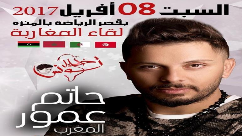 حاتم عمور يمثل المغرب في حفل لقاء المغاربة بتونس